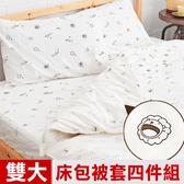 【奶油獅】星空飛行-美國抗菌純棉床包兩用被套四件組(米)雙人加大6尺