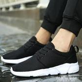 運動鞋男鞋秋季透氣休閒鞋韓版百搭面板鞋平底跑步鞋女鞋子單鞋解憂雜貨鋪