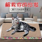 貓抓板貓爪板耐磨瓦楞紙磨爪器貓咪玩具 cf 全館免運