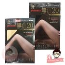 瑪榭 無痕20透明防爆線絲襪 L-LL(加長型)【醫妝世家】瑪榭絲襪 無痕20 絲襪