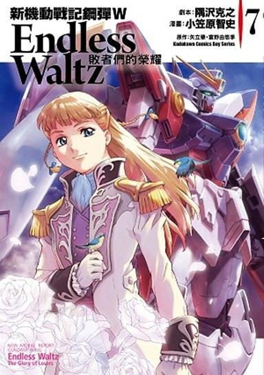 (二手書)新機動戰記鋼彈W Endless Waltz 敗者們的榮耀(7)
