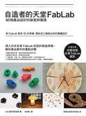(二手書)自造者的天堂 FabLab:40個產品設計的創意與實踐