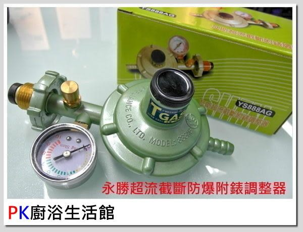 ❤PK廚浴生活館❤高雄 桶裝 YS888AG永勝防爆附錶瓦斯調整器 TGAS認證 台灣製造/送兩個束環