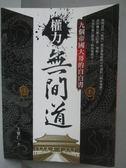 【書寶二手書T1/傳記_QHK】權力無間道-九個帝國大哥的自白書_王覺仁