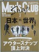 【書寶二手書T9/雜誌期刊_JR1】Men s Club_2017/2_日本vs世界