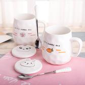 超可愛創意杯子陶瓷個性潮流馬克杯咖啡杯帶蓋勺早餐杯家用喝水杯