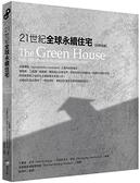 21世紀全球永續住宅[好評改版]【城邦讀書花園】