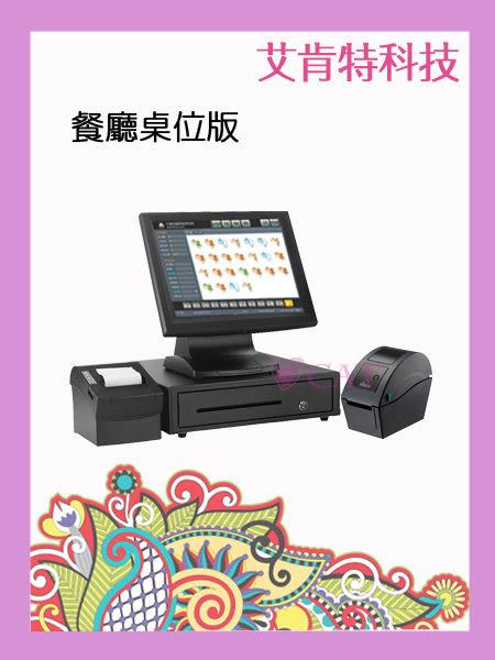 錢掌櫃~餐廳桌位 pos點餐收銀系統(一體成型觸控式主機/專業收銀軟體)+優良貼心的服務