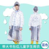 兒童雨衣男童帶書包位女初中15大童小孩
