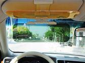 【CZ0049】日夜兩用駕駛座防眩鏡 護目鏡 防眩夾 遮陽鏡 夜視夾片 夜視鏡 防強光 防遠光