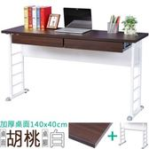 Homelike 查理140x40工作桌(加厚桌面-附二抽屜)桌面-胡桃/桌腳-亮白