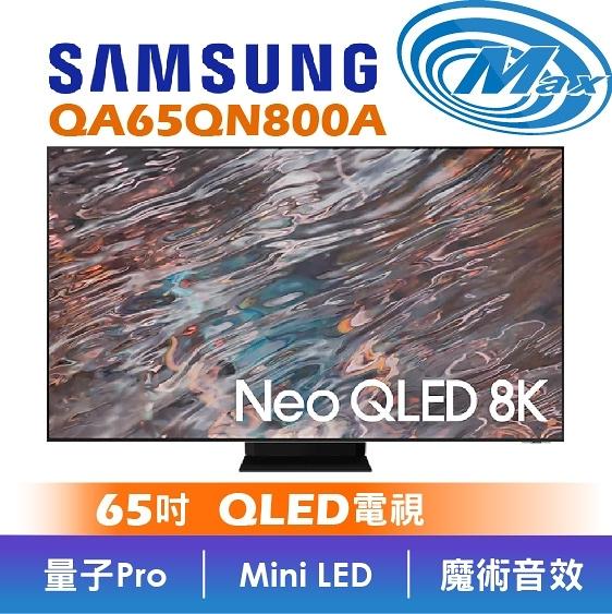【麥士音響】SAMSUNG 三星 QA65QN800AWXZW | 65吋 8K QLED Neo 電視 | 65QN800