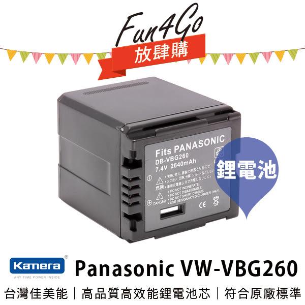 放肆購 Kamera Panasonic VW-VBG260 高品質鋰電池 H18 H20 H40 H60 H80 HS9 HS20 HS100 HS300 HS200 HS700 保固1年 VBG2..