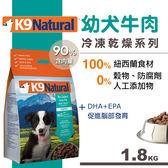 【SofyDOG】K9 Natural 狗糧生食餐-冷凍乾燥 牛肉 幼犬配方(1.8kg)狗飼料 生食