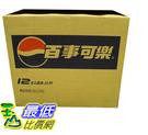 [COSCO代購] PEPSI COKE 百事可樂 1250毫升/12瓶 C82488