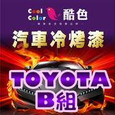 TOYOTA 豐田汽車專用 -B組,酷色汽車冷烤漆,各式車色均可訂製,車漆烤漆修補,專業冷烤漆,400ML