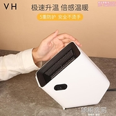 【店長推薦】新款家用暖風機迷你暖風機桌取暖器小型暖風扇電暖爐