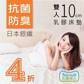 乳膠床墊10cm天然乳膠床墊雙人床墊5尺 sonmil銀纖維永久殺菌除臭 取代獨立筒彈簧床墊