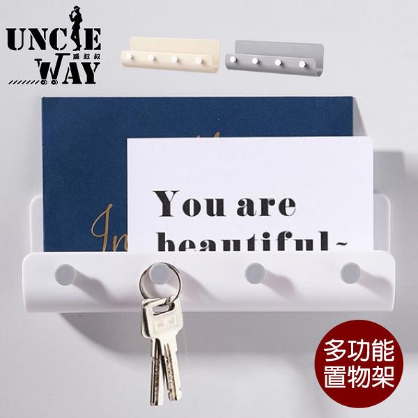 玄關鑰匙掛鉤 Uncle-Way威叔叔 廚房收納架 浴廁置物架 無印簡約風格【H1150】