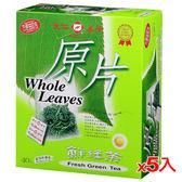 天仁原片-鮮綠茶40入*5盒【愛買】