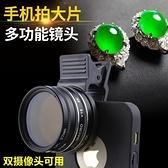 廣角鏡頭珠寶微距鏡頭飾品近攝鏡15倍鑽石30倍放大鏡手機眉毛拍照攝影廣角