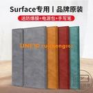 微軟Surfacepro6保護套pro7皮套surface surfacepro7保護殼全包pro4鍵盤5帶筆槽【輕派工作室】