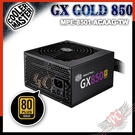 [ PCPARTY ] CoolerMaster New GX GOLD 850 金牌 電源供應器 日系電容 無模組化