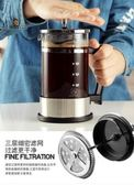 咖啡機 咖啡壺不銹鋼沖茶器打奶泡器法壓杯手沖壺套裝法式壓濾壺 igo  220V 綠光森林