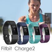 Fitbit Charge 2 智能樂活全能運動 運動手環 心跳 步數 睡眠偵測  可換錶帶  公司貨