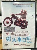 挖寶二手片-Y59-018-正版DVD-電影【追火車日記】-聯影 飆到最高點 生命好滋味
