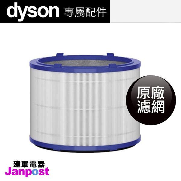 [建軍電器]全新盒裝現貨 100%原廠正品 戴森 Dyson HP02 TP02 HP03 空氣濾網 HP01