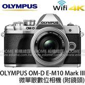 OLYMPUS OM-D E-M10 Mark III 附14-42mm EZ 銀色 贈32G+皮套肩帶組 (6期0利率 免運 公司貨) E-M103 E-M10M3 KIT