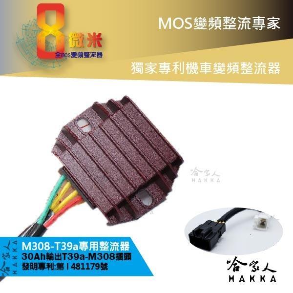 8微米 偉士牌 變頻整流器 M308 不發燙 專利技術 30ah 輸出 Vespa GTS 300 LX LT 哈家人