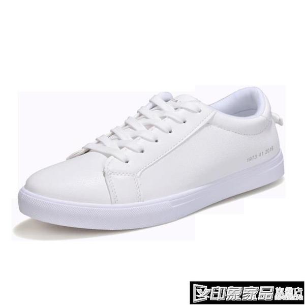 男鞋夏季潮鞋白鞋男士運動休閒板鞋韓版潮流百搭小白鞋透氣單鞋子 印象家品