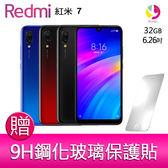 分期0利率 小米 Redmi 7 (紅米7) 6.26吋 3G/32G 智慧手機 贈『9H鋼化玻璃保護貼*1』