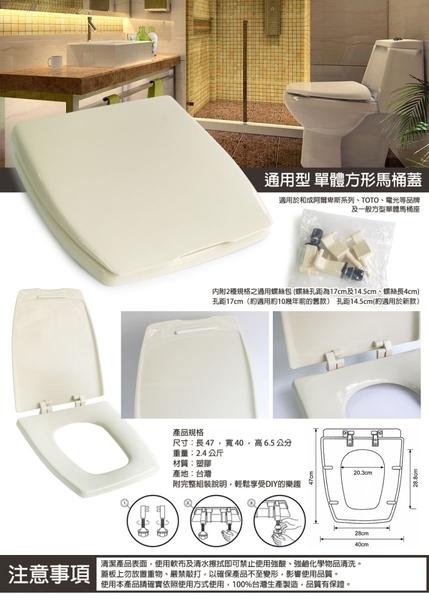 金德恩 台灣製造 通用型單體方型馬桶蓋 適用於TOTO/電光/和成