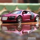 奧迪R8跑車模型1:32仿真合金車模兒童玩具小汽車帶聲光回力四開門 「麥創優品」