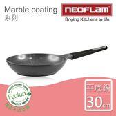 【韓國NEOFLAM】30cm陶瓷大理石IH不沾平底鍋(Tily系列)-黑灰色