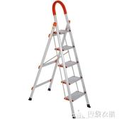 創步家用梯子鋁合金加厚折疊梯人字梯扶梯四五步室內閣樓梯工程梯DF 巴黎衣櫃