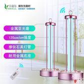 紫外線消毒燈家用移動式殺菌燈滅菌燈紫外線燈