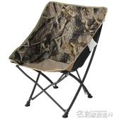折疊椅 戶外折疊椅便攜式靠背釣魚椅凳子野外露營庭院沙灘休閒月亮躺椅子 名創家居館DF