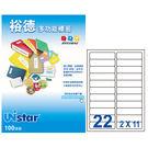 裕德 編號(57) UH24100 多功能白色標籤22格(24x100mm)  100入/盒
