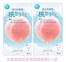 最潮用塗的乳酸菌- 來自日本蜜桃乳酸菌清涼保濕水嫩果凍面膜 -日本製兩入盒特惠組