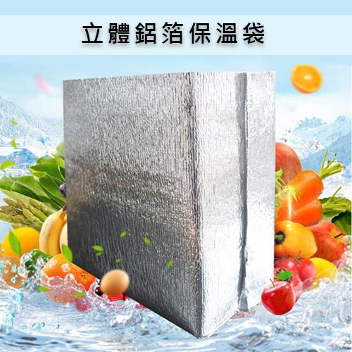 (15) 21*21*28cm (適用於6吋蛋糕) 現貨+預購 【立體】保溫鋁箔袋 (單入) 多種尺寸可選 14元