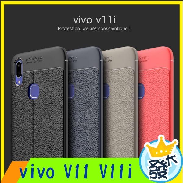 Vivo V11 V11i 手機殼 荔枝細紋手機殼 TPU軟殼全包 防摔保護套 內網格散熱設計手機殼 矽膠軟殼