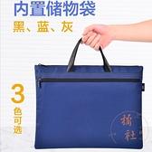a4文件袋手提帆布商務男士公事包袋檔案包手拎拉鏈【橘社小鎮】
