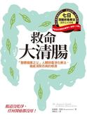 (二手書)救命大清腸:「整體健康之父」人體排毒淨化療法,徹底清除百病的根源