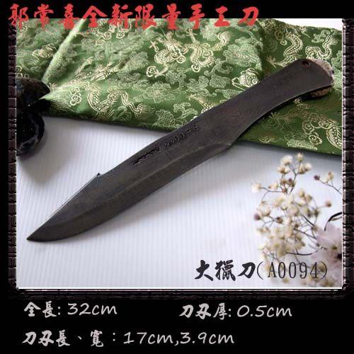 郭常喜與興達刀具--郭常喜限量手工刀品 大獵刀 (A0094)