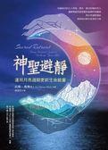 神聖避靜:運用月亮周期更新生命能量