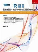R語言:量表編製、統計分析與試題反應理論